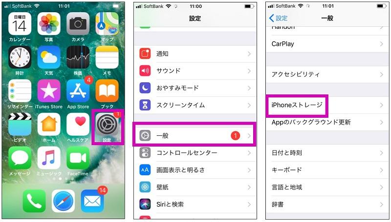 iPhoneのストレージ確認手順