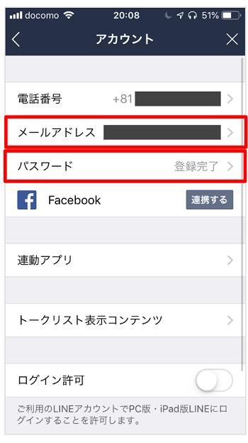 「アカウント」の画面から、「メールアドレス」「パスワード」をそれぞれを変更することができます。