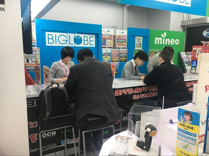 ヨドバシカメラ新宿西口店の格安SIM受付窓口