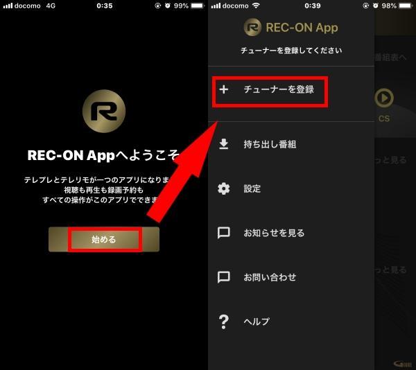 アプリの初期設定①