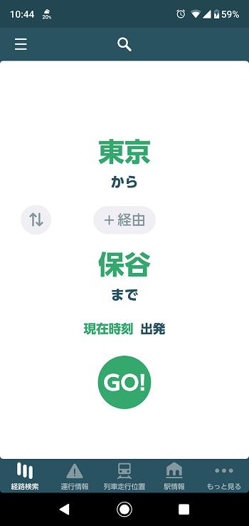 検索結果の表示画面