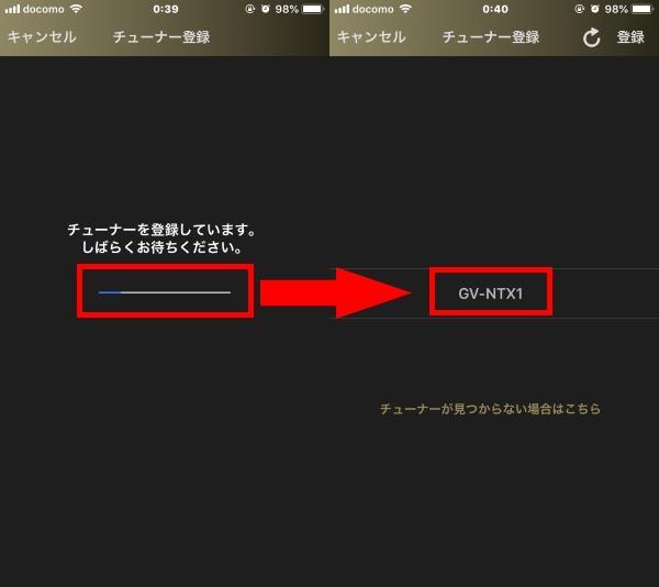 アプリの初期設定②
