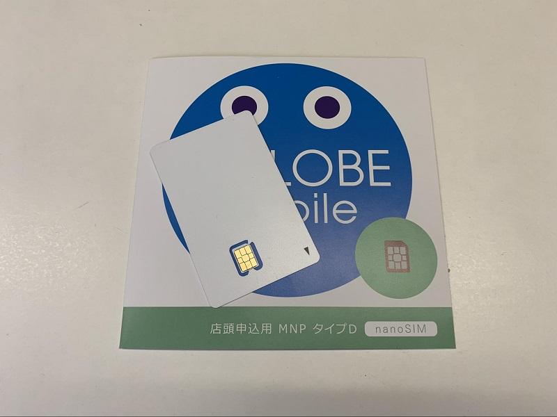 BIGLOBEモバイルのSIM