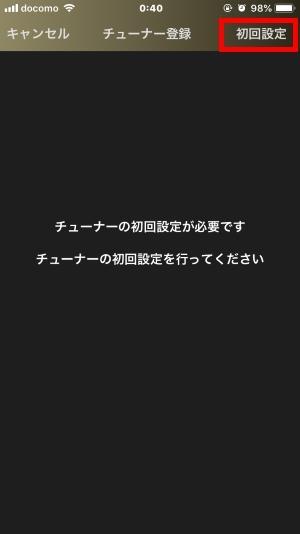 アプリの初期設定③