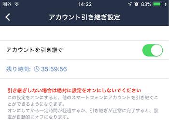 LINEのアカウント引継ぎ画面