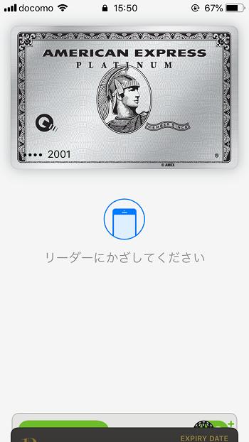 QUICPay(クイックペイ)決済時のスマホ画面