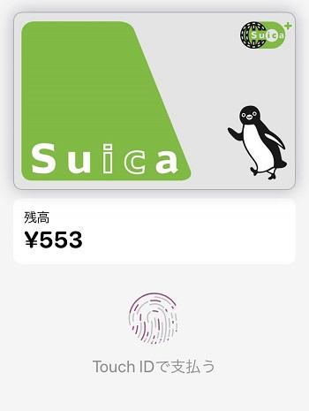 SuicaのTouch ID(指紋認証)画面