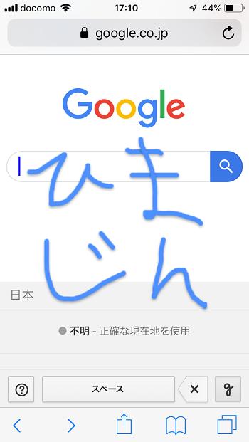 Googleの検索画面で文字を手書きで入力できる