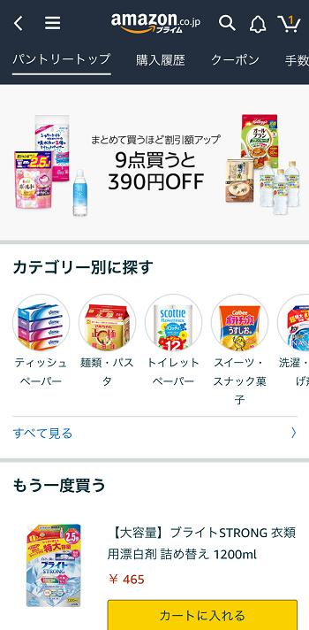 AmazonパントリーTOP画面