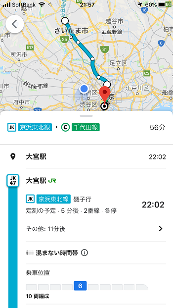 Googleマップのルート詳細画面