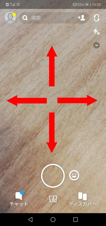 スナップチャットのホーム画面