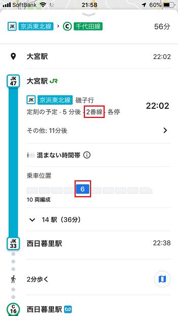 Googleマップのルート検索でも乗車ホームや車両の乗車位置が表示される
