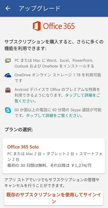 Office 365へのアップグレード画面