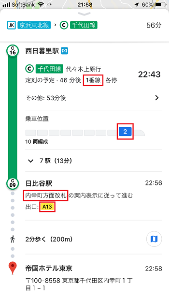 同様に乗り換え先もすべて乗車ホームや車両の乗車位置が表示されている