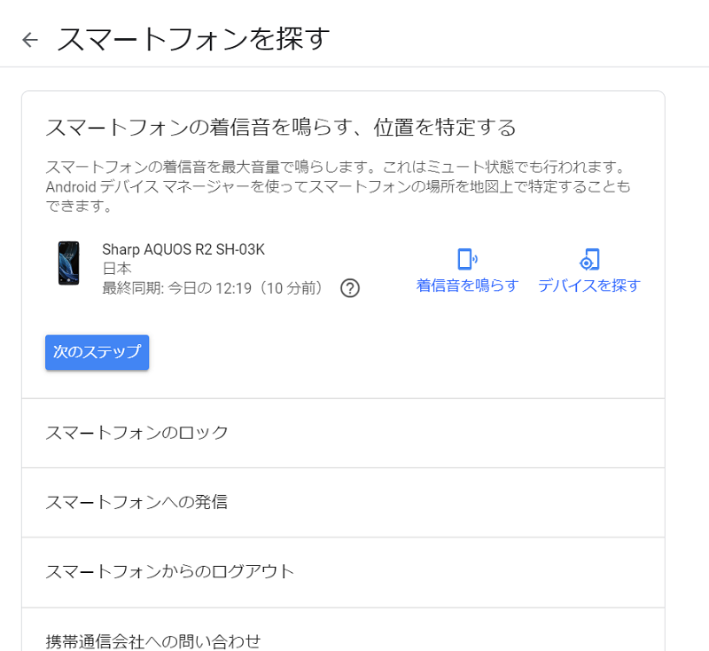 スマートフォンを探す(PC画面)