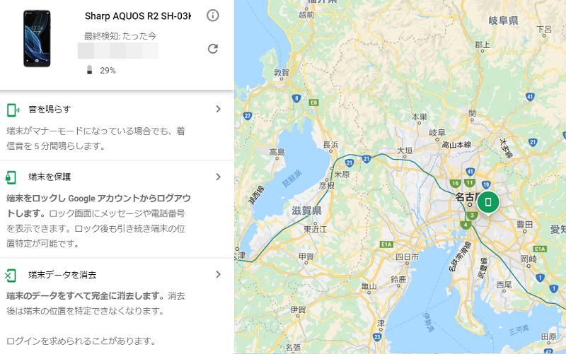 「デバイスを探す」でGoogleマップに表示されたスマホの位置情報