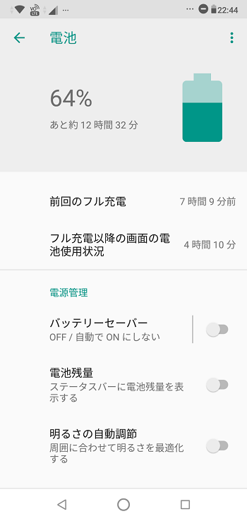 ZenFone Max Proのバッテリー残量確認画面