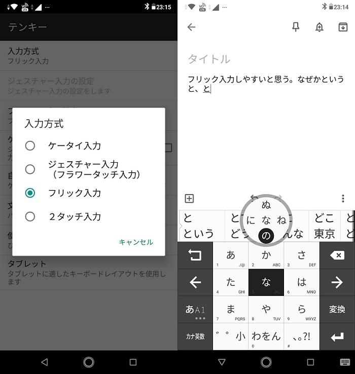 ZenFone Max Proは自分がやりやすい文字入力方法を選択できる