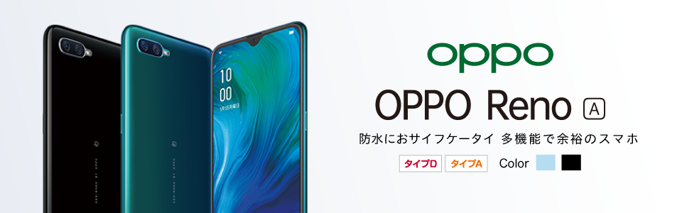 OPPO Reno Aの詳細をみる