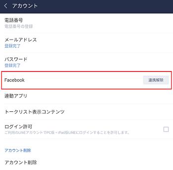 LINEはSMS認証だけでなく、facebook認証も可能