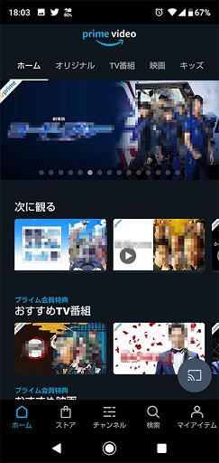 プライムビデオホーム画面