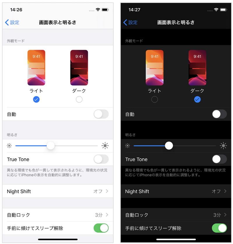 iPhoneのダークモード設定画面
