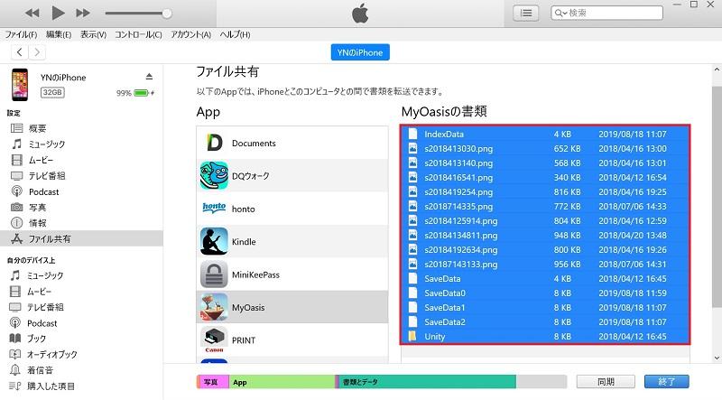 アプリのデータをすべてコピーして保存