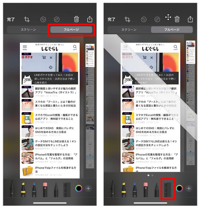 iPhoneのスクリーンショット機能画面