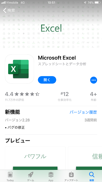 Microsoft Excelアプリインストール画面