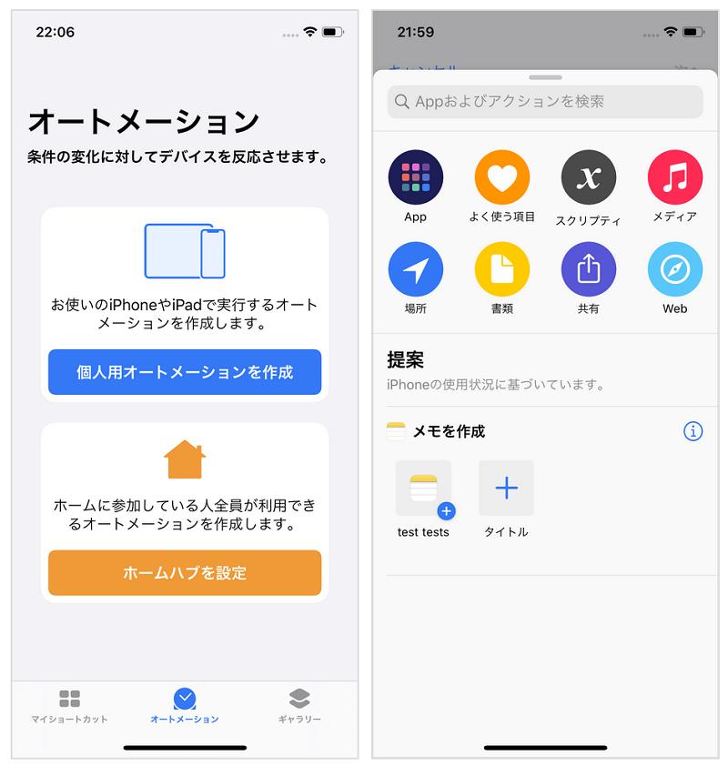 iPhoneのショートカットアプリ