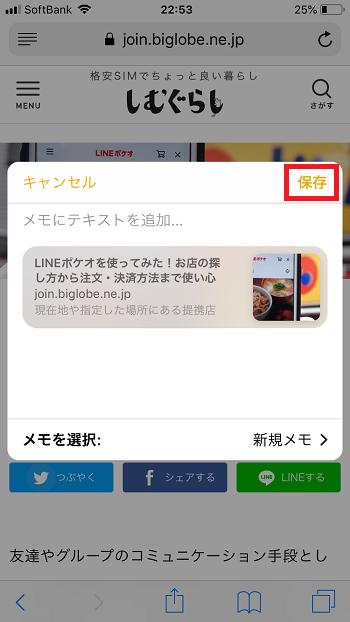 Webページのリンクをメモに保存する方法③