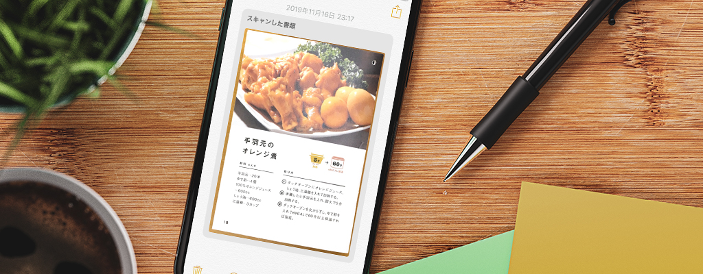 iPhoneの「メモ」アプリの使い方|手書き・音声入力・書類スキャン機能も紹介