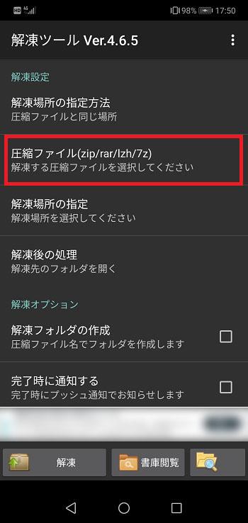 解凍ツール(ZIP/LHA/RAR/7z)日本語対応のホーム画面