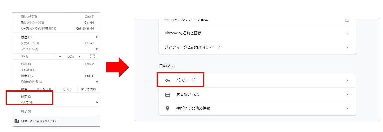 Chromeのパスワード確認手順(PC)①