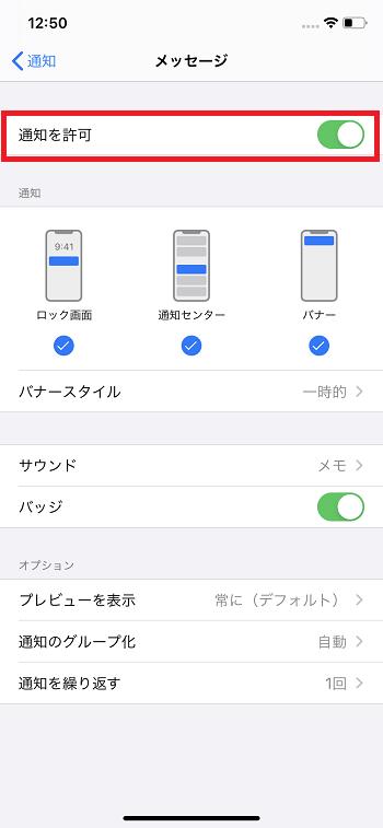 アプリごとの通知の設定