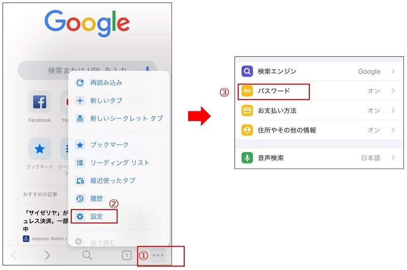 Chromeのパスワード確認手順(スマホ)①
