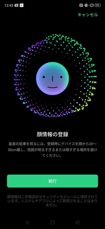 顔認証登録画面