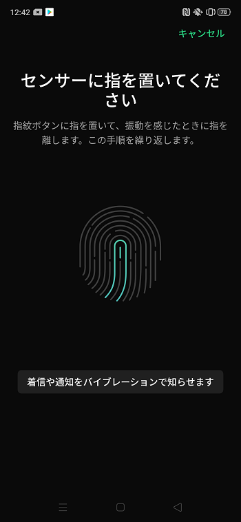 指紋認証登録画面