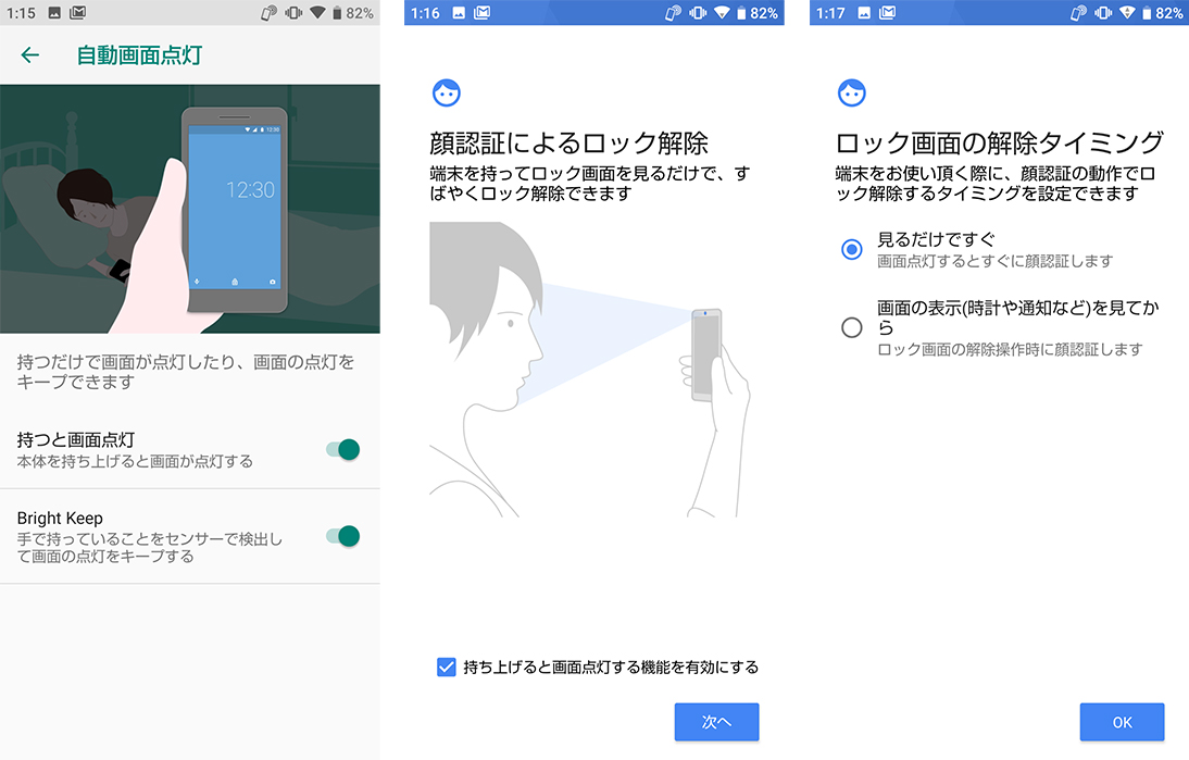 AQUOS sense 3 SH-M12の顔認証設定画面