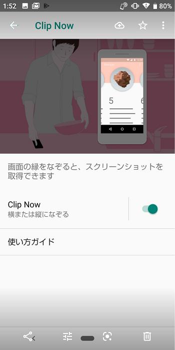 AQUOS sense 3 SH-M12のClip Now機能