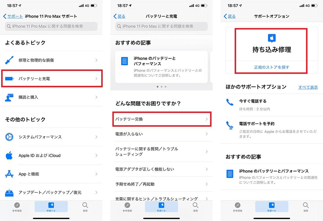Appleサポートアプリでの持ち込み修理申し込み手続き