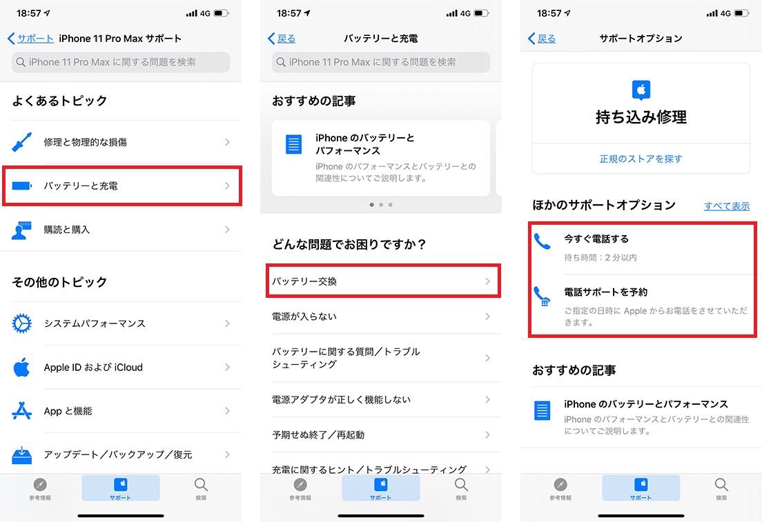 Appleサポートアプリの配送修理申し込み画面