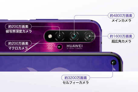 HUAWEI nova 5Tのカメラ性能解説