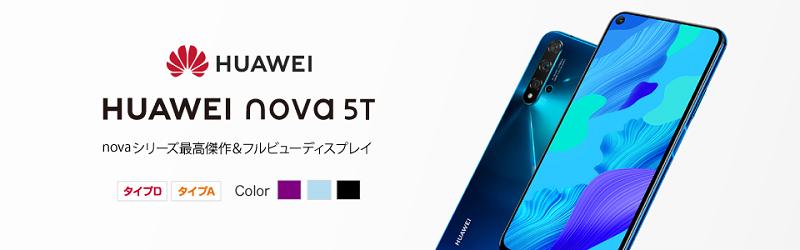 HUAWEI nova 5Tの詳細をみる