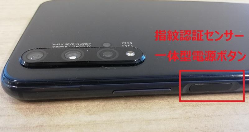 HUAWEI nova 5Tの指紋認証センサー一体型電源ボタン