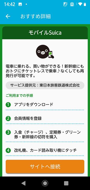 モバイルSuicaの設定方法