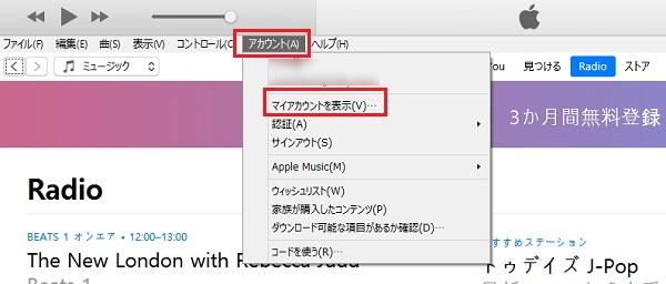 iTunesからのクレジットカード変更手順1