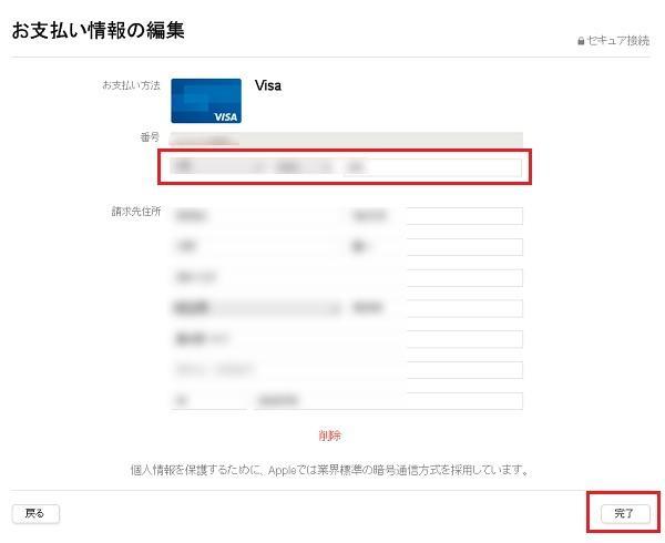 iTunesからのクレジットカード変更手順4