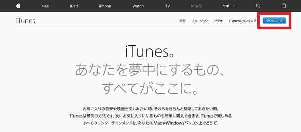 iTunesダウンロード画面
