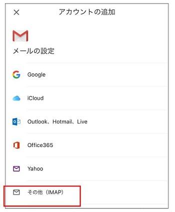 Gmailのアカウント追加画面
